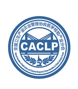 中国检验医学及输血用品博览会 CACLP
