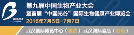 2016第九届中国生物产业大会暨光谷生物健康产业博览会