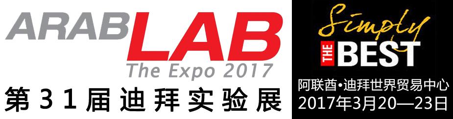 2017第31届中东实验仪器、分析检测设备博览会(ARAB LAB)