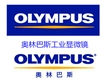 OLYMPUS奥林巴斯|(金相/体视/数码/测量)工业显微镜|进口显微镜