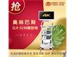 日本进口3D宫腹腔镜奥林巴斯CLV-S190腹腔镜