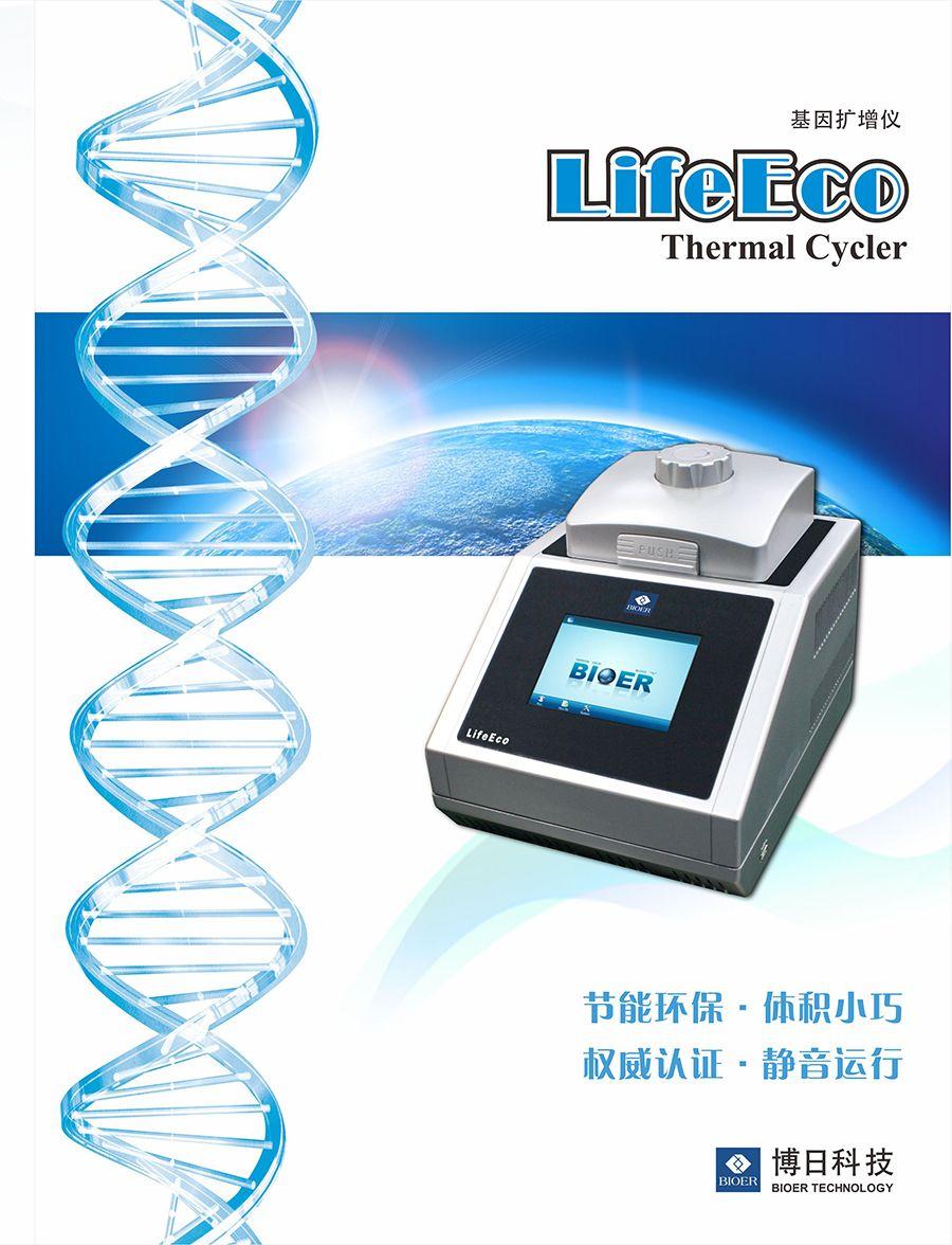 首页 实验室常用设备 pcr 基因扩增仪pcr tc-96/g/h(b)c基因扩增仪