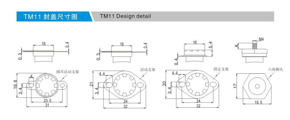 tm11电热水壶防干烧温控器咖啡壶过热保护器开水器突