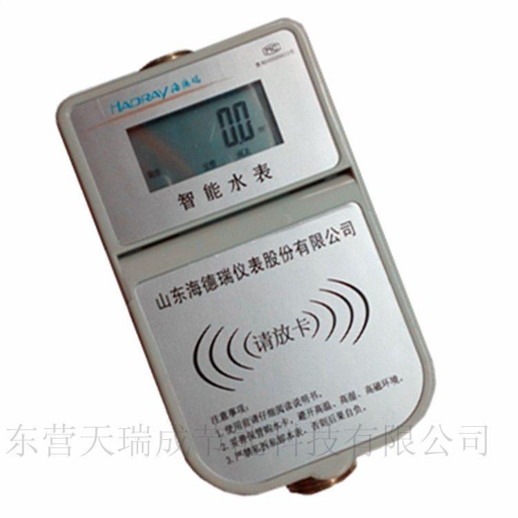 智能水表预付费水表射频卡水表非接触式ic卡水表