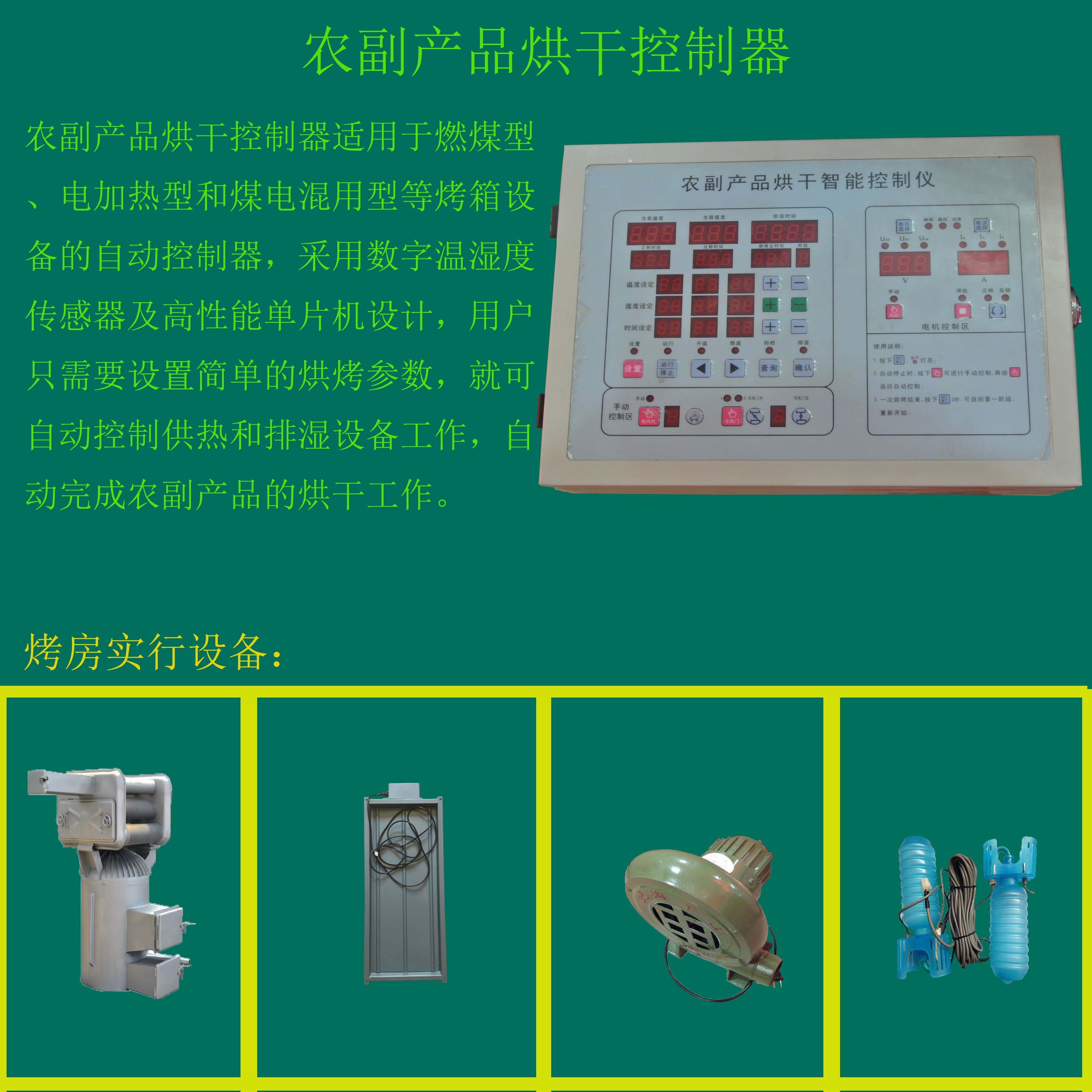 供应智能密集烤房烘干控制器厂家直售