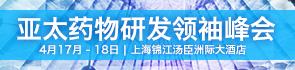 亚太药物研发领袖峰会