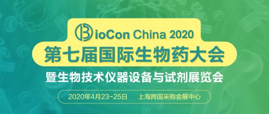 BioCon2020第七届国际生物药大会——年度生物药盛会隆重上线!