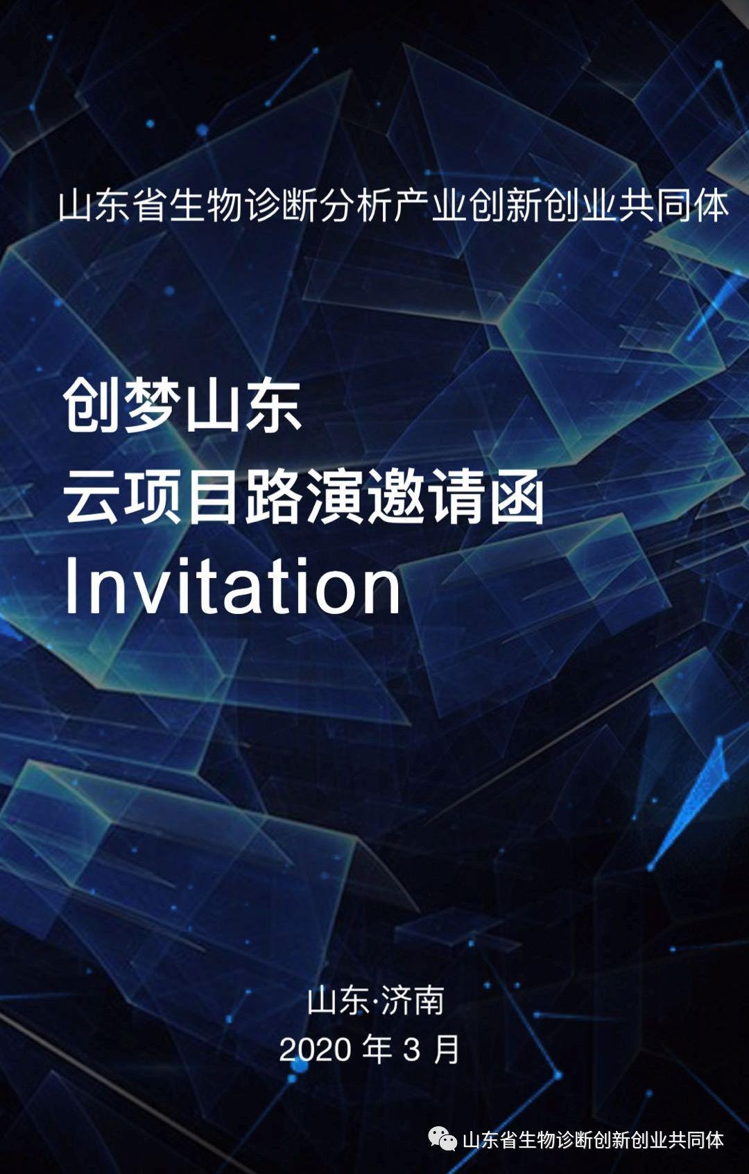 """山东省生物诊断分析产业创新创业共同体""""创梦山东""""云项目路演"""