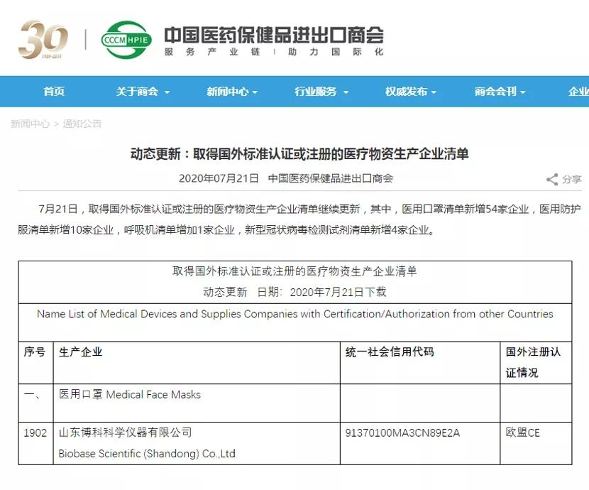 """医保商会""""取得国外标准认证或注册的医疗物资生产企业""""白名单.webp.jpg"""