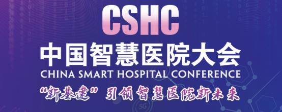 指引智慧医院发展新未来,第四届中国智慧医院大会日程发布