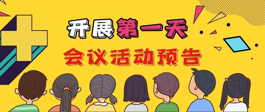 【第一天会议预告】CPhI China明日正式开幕,首日会议活动速速收藏!
