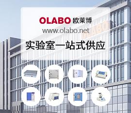 OLABO歐萊博 實驗室一站式供應